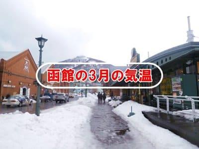 函館の3月の気温