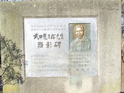 武田斐三郎の顕彰碑