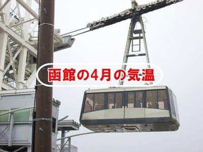 函館の4月の気温