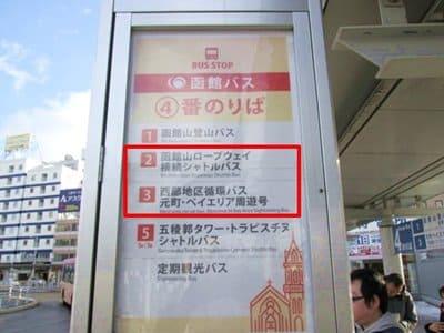 函館駅前のロープウェイ山麓駅に向かうバスのバス停