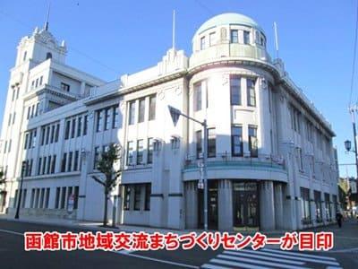 函館市地域交流まちづくりセンター