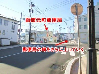 南部坂の途中にある函館元町郵便局