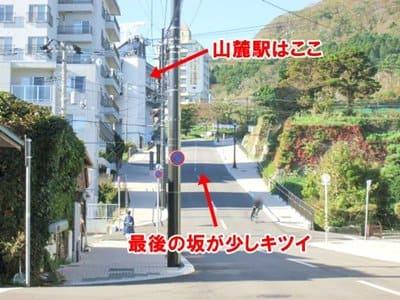 函館山ロープウェイ山麓駅手前の坂道