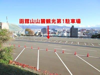 函館山山麓観光駐車場の第1駐車場
