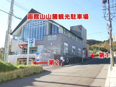 函館山山麓観光駐車場の第1、第2駐車場の入り口