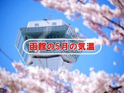 函館の5月の気温
