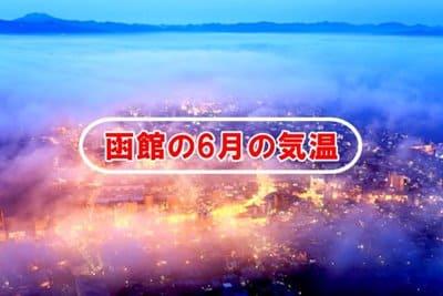 函館の6月の気温