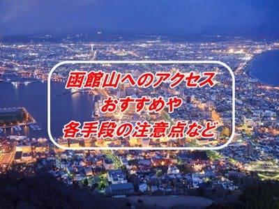 函館山へのアクセスでおすすめや各手段の注意点など