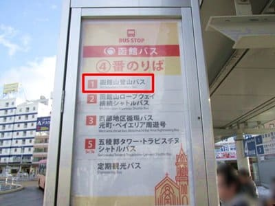 函館山登山バスの乗り場