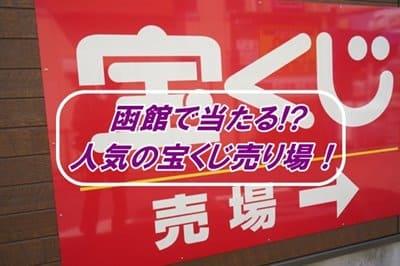 函館で当たる人気の宝くじ売り場!