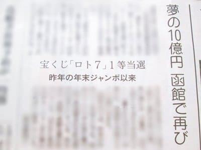 ロト710億円当選時の北海道新聞の記事