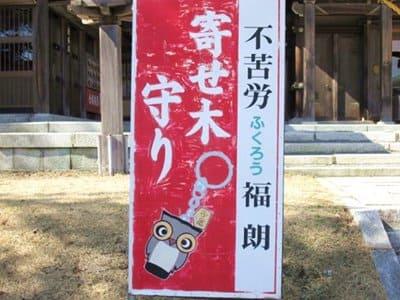 函館護国神社のふくろうのお守りの看板