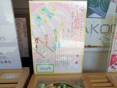 函館護国神社の恋みくじ