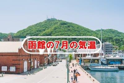 函館の7月の気温